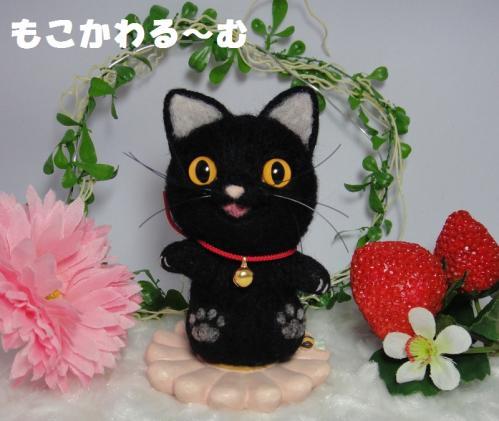 黒猫まねき猫1