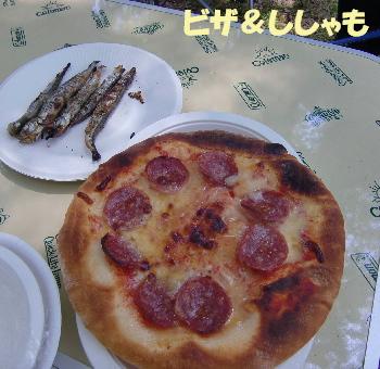 ピザししゃも