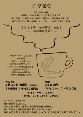 modachakai_3.jpg