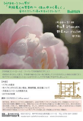 seiko_hirayama10.jpg