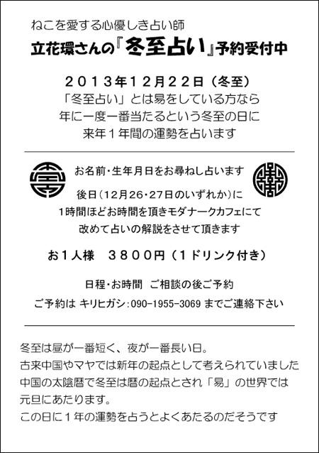 touji_2013.jpg