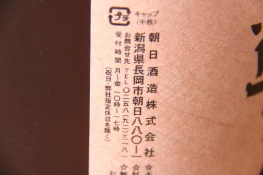 無濾過生原酒 久保田 萬寿 飲食店限定