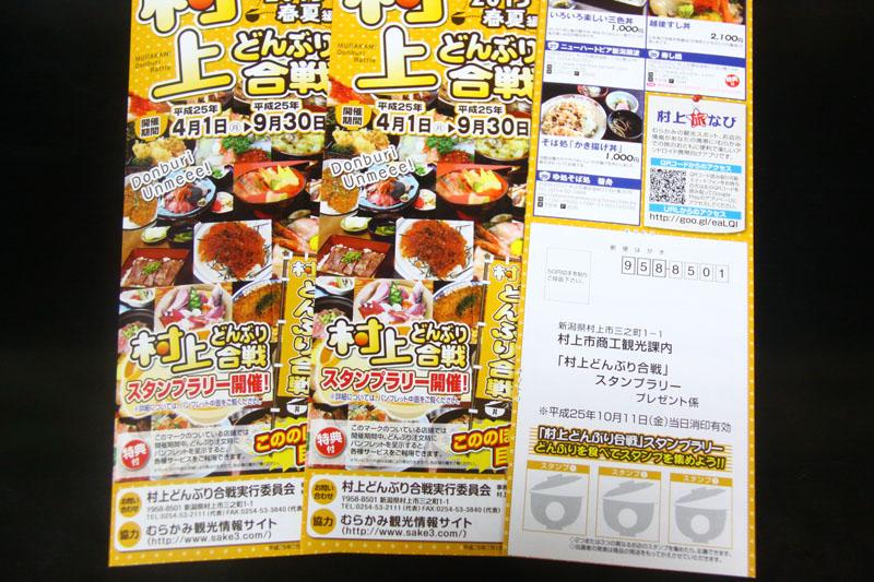 2013春夏編 村上どんぶり合戦 いそべ食堂