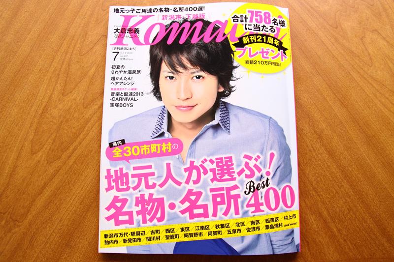月刊新潟こまち Komachi 新潟村上 地元名物 食べる
