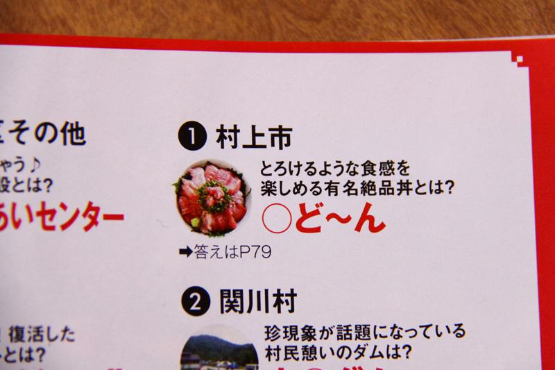 Komachi 新潟村上 地元名物 食べる