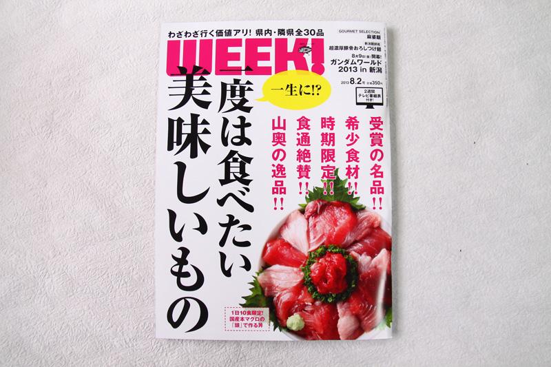 新潟WEEK! 8月2日号 美味しいもの特集 ずど~ん 村上