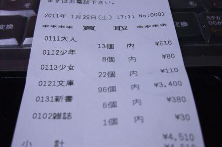 110129neta02.jpg