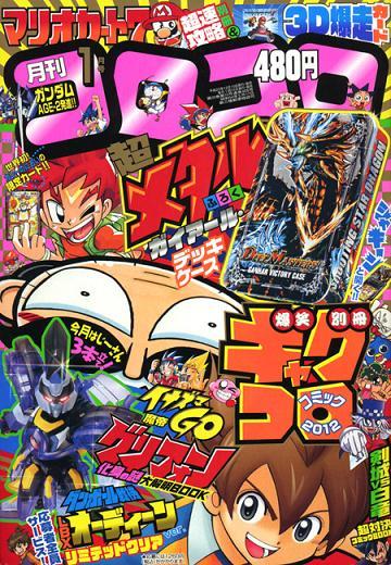 コロコロコミック今月号の表紙