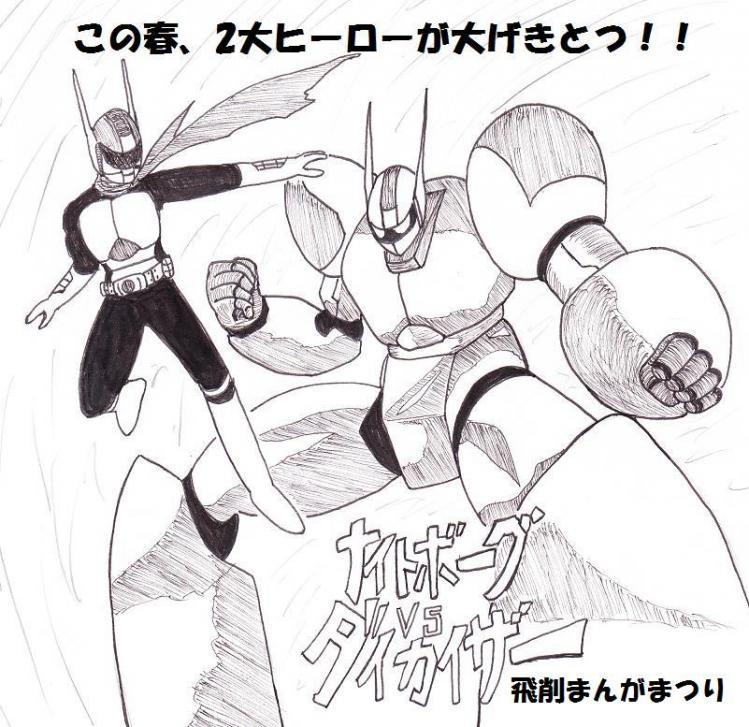 暗黒戦士ナイトボーグ対撃闘機神ダイカイザー