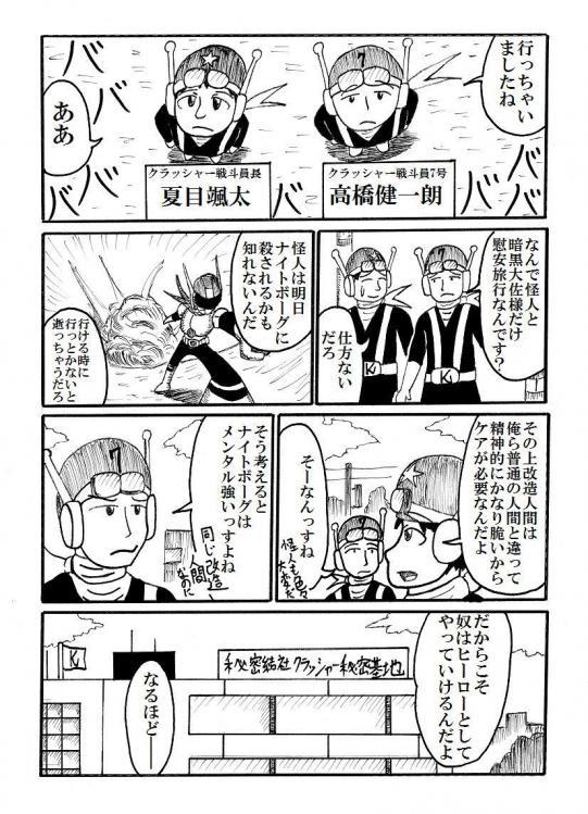 悪弐 003