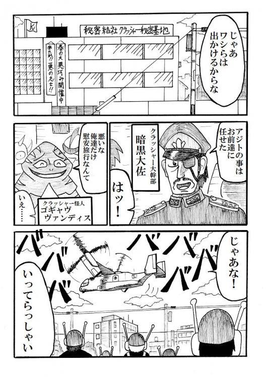悪弐 002