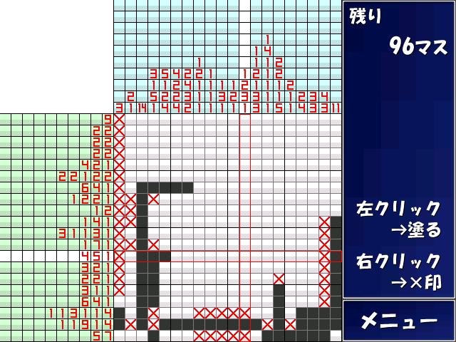 お絵かきパズル★無限大_SS03