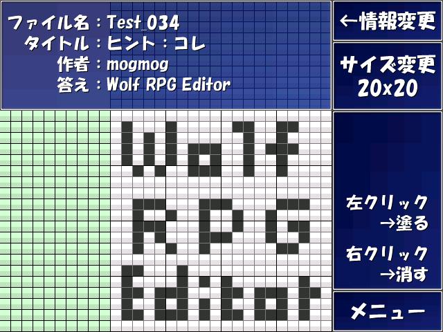 お絵かきパズル★無限大_SS04