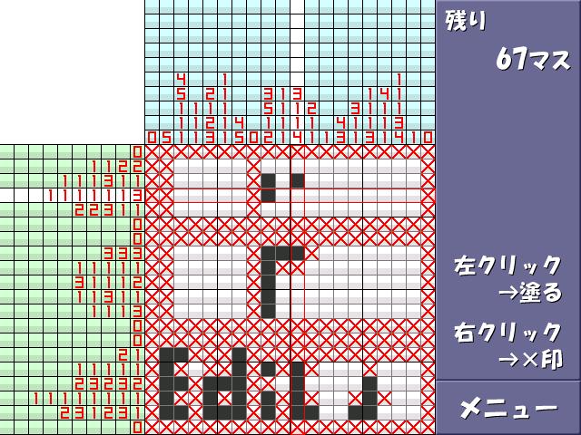 お絵かきパズル★無限大_SS11