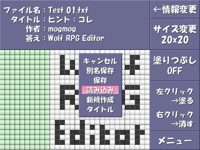 お絵かきパズル★無限大_SS12