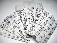 韓紙のぽち袋