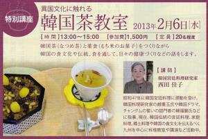 韓国茶教室