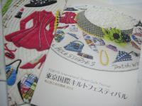 東京国際キルトフェスティバル 図録