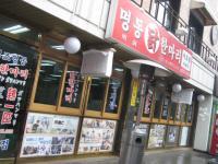 タクハンマリのお店
