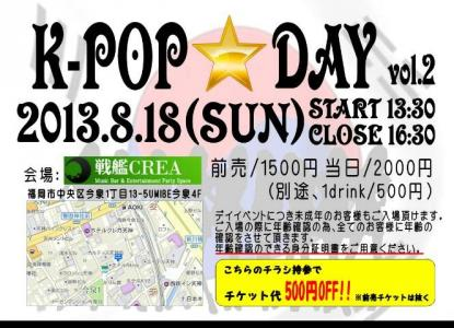 K-POP day vol.2
