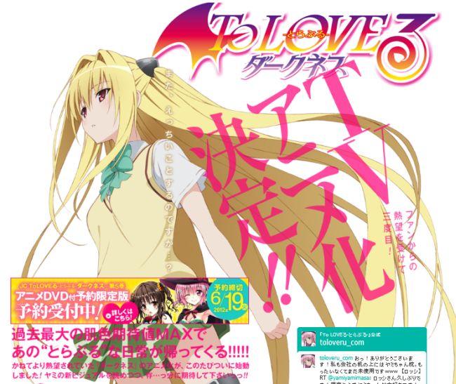 To LOVEる.com2012.04.24