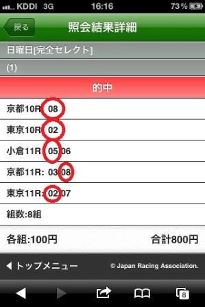 Win5_20130217.jpg