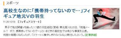 2012NHK羽生携帯ニュース