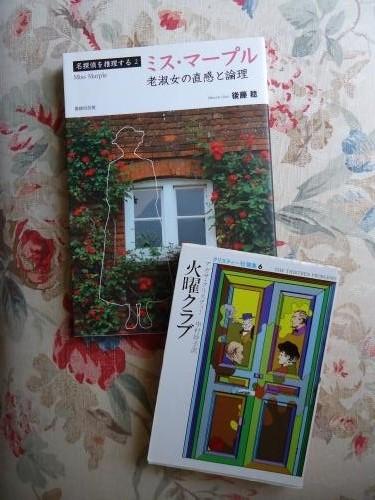 kayoukurabu-christie.jpg
