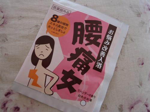 kyouhakorede-ohuro.jpg