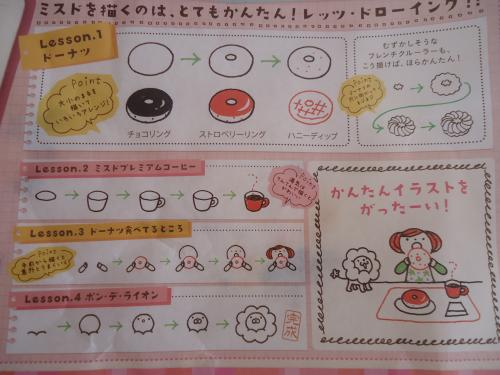 misudo-no-chirashi.jpg