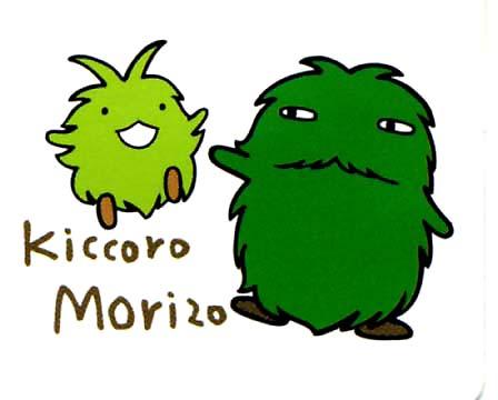 morizo-kikkoro.jpg