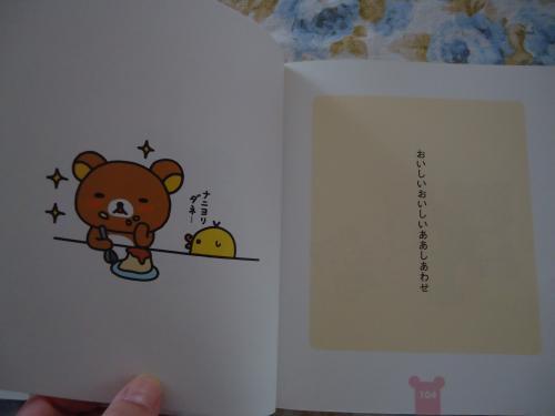oishiioishiiaashiawase.jpg
