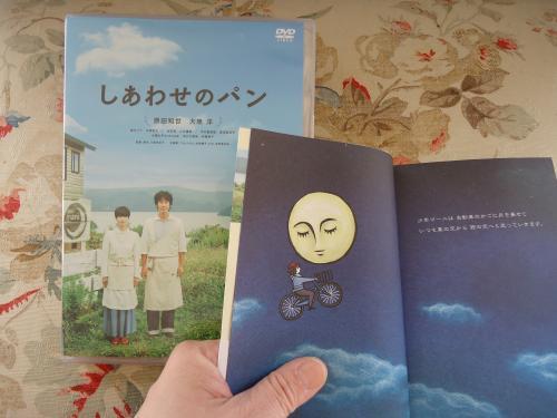 shiawaseno-pan-dvd.jpg