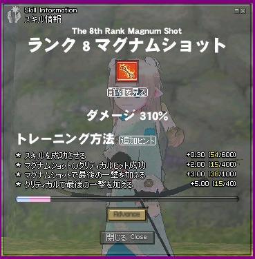 マグナム8