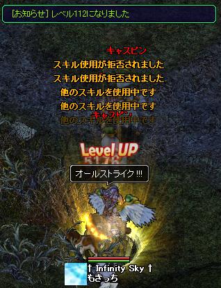 101220_lv112.jpg