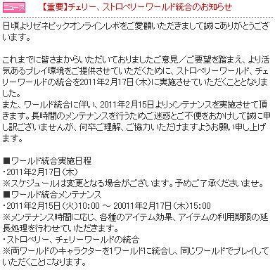 110114_tougou.jpg