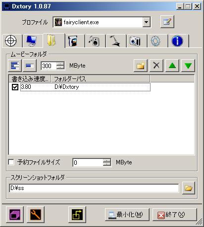 Dxtory.jpg