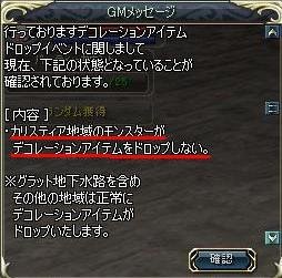 GM_Msg.jpg