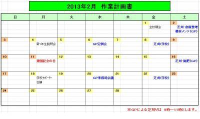 201302作業計画