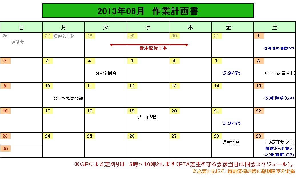 201306作業計画2