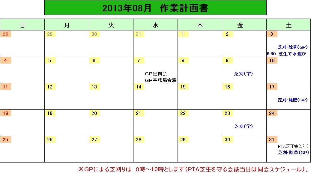 201308作業計画