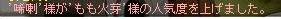 漢字が出なくて内緒できなかった><;