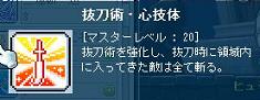 抜刀術・心技体