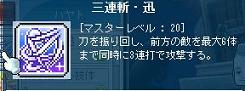 三連斬・迅