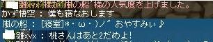 りゅねさん8