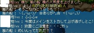 りゅねさん、犯行予告!!