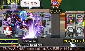 ひめゆみさん