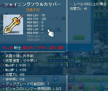 玉でもらえる武器2