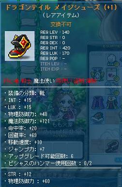 140装備3