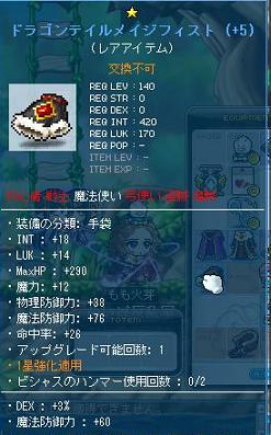 140装備2